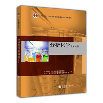 分析化学(第6版) pdf epub mobi 下载
