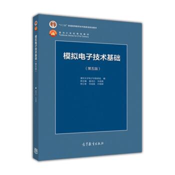模拟电子技术基础(第五版) pdf epub mobi 下载