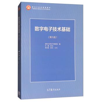 数字电子技术基础(第6版) pdf epub mobi 下载