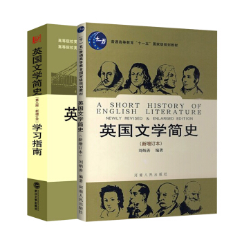 英国文学简史(新增订本)+ 学习指南(套装共2册) pdf epub mobi 下载