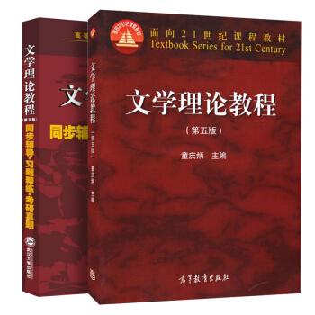 文学理论教程(第五版)+同步辅导 习题精练(套装共2册) pdf epub mobi 下载