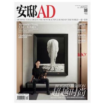 安邸AD/Architectural Digest(2017年12月号)