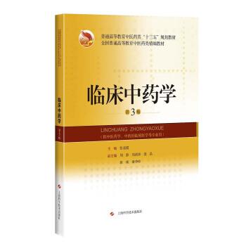 临床中药学(第3版) pdf epub mobi 下载