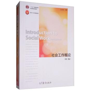 社会工作概论(第3版) pdf epub mobi 下载
