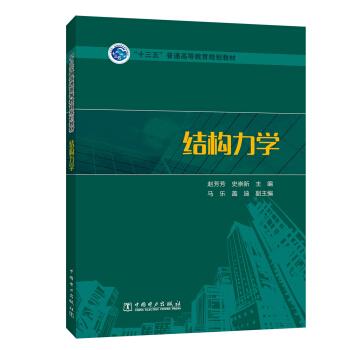 """""""十三五""""普通高等教育规划教材 结构力学 pdf epub mobi 下载"""