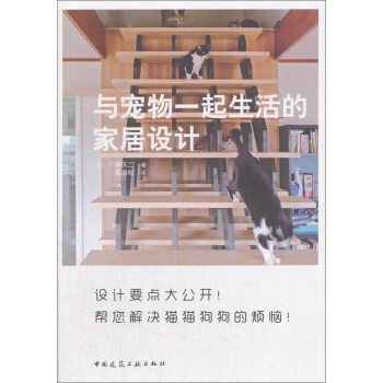 与宠物一起生活的家居设计 pdf epub mobi 下载