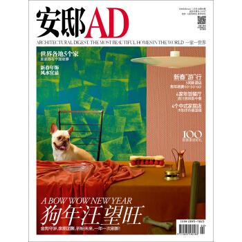 安邸AD/Architectural Digest(2018年02月号) 下载 mobi epub pdf txt