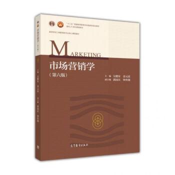市场营销学(第6版) pdf epub mobi 下载