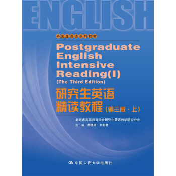 研究生英语精读教程(第三版·上)(研究生英语系列教材) pdf epub mobi 下载