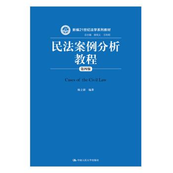 民法案例分析教程(第四版)(新编21世纪法学系列教材) pdf epub mobi 下载