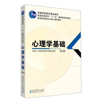 心理学基础(附光盘 第2版)/高等师范院校公共课心理学教材