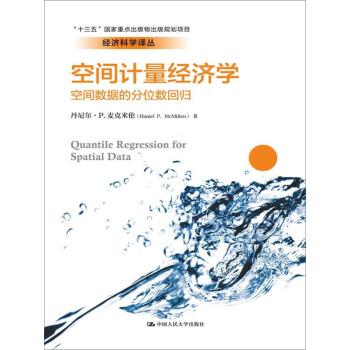 空间计量经济学:空间数据的分位数回归(经济科学译丛) pdf epub mobi 下载
