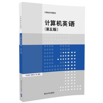 计算机英语(第五版)/计算机系列教材 pdf epub mobi 下载