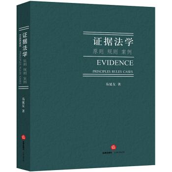 证据法学:原则、规则 案例 pdf epub mobi 下载