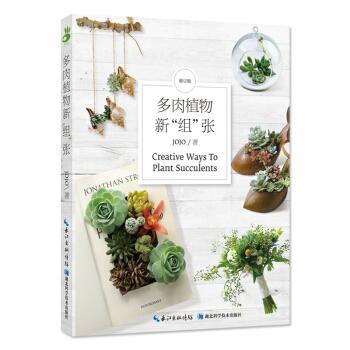 """多肉植物新""""组""""张 pdf epub mobi 下载"""