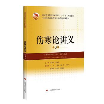 伤寒论讲义(第3版) pdf epub mobi 下载
