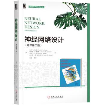 神经网络设计(原书第2版) pdf epub mobi 下载