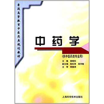 中药学(供中医药类专业用) pdf epub mobi 下载