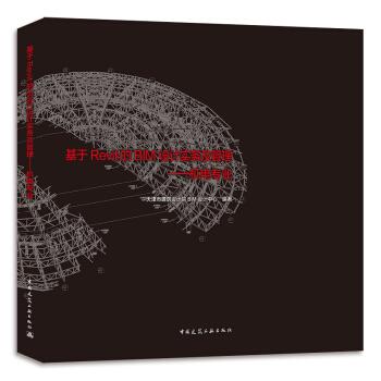 基于Revit的BIM设计实务及管理:机电专业 pdf epub mobi 下载
