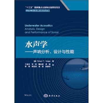 水声学:声呐分析、设计与性能 pdf epub mobi 下载