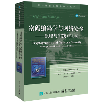 密码编码学与网络安全――原理与实践(第七版) pdf epub mobi 下载
