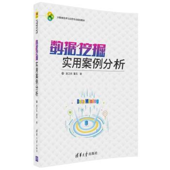 数据挖掘实用案例分析/大数据技术与应用专业规划教材 pdf epub mobi 下载