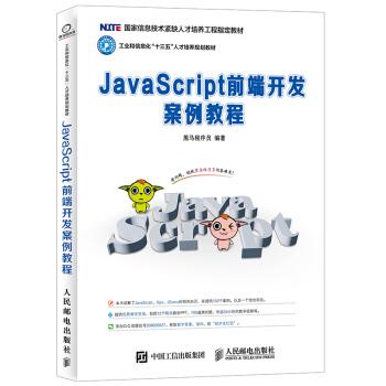 JavaScript前端开发案例教程 pdf epub mobi 下载