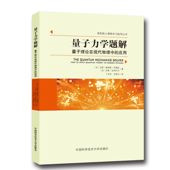 量子力学题解:量子理论在现代物理中的应用 pdf epub mobi 下载