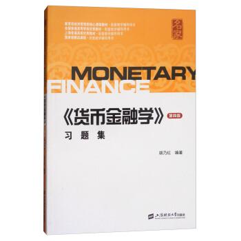 《货币金融学》习题集(第4版) pdf epub mobi 下载