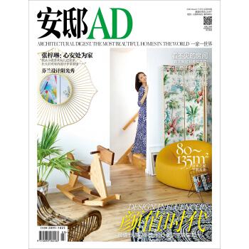 安邸AD/Architectural Digest(2018年03月号) 下载 mobi epub pdf txt