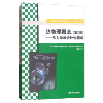 热物理概念(第2版):热力学与统计物理学 pdf epub mobi 下载