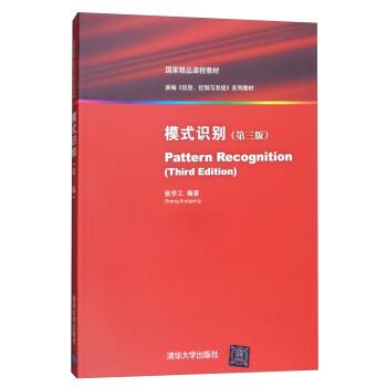 模式识别(第三版) [Pattern Recognition (Third Edition)] pdf epub mobi 下载