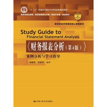 《财务报表分析(第4版)》案例分析与学习指导/教育部经济管理类核心课程教材
