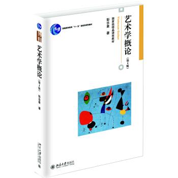 艺术学概论(第4版) pdf epub mobi 下载