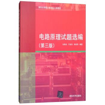 电路原理试题选编(第三版) pdf epub mobi 下载