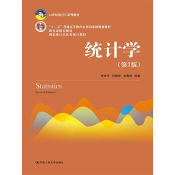 统计学(第7版)/21世纪统计学系列教材 pdf epub mobi 下载
