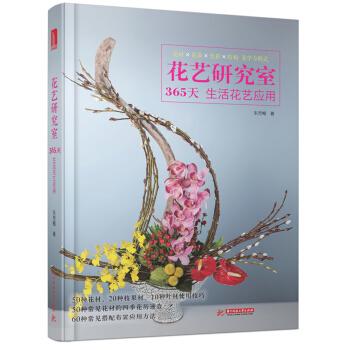 花艺研究室:365天生活花艺应用 pdf epub mobi 下载