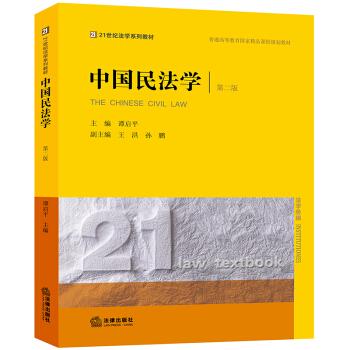 中国民法学(第二版) pdf epub mobi 下载