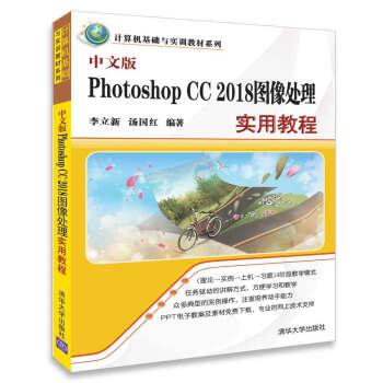 中文版Photoshop CC 2018图像处理实用教程(计算机基础与实训教材系列) pdf epub mobi 下载