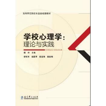 高等师范院校专业基础课教材:学校心理学:理论与实践 pdf epub mobi 下载