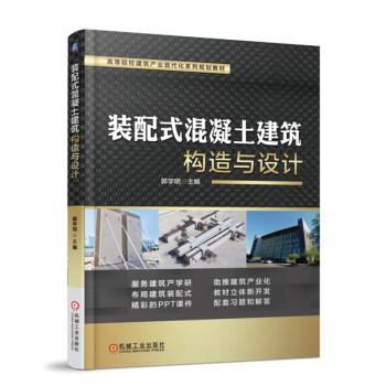 装配式混凝土建筑构造与设计 pdf epub mobi 下载