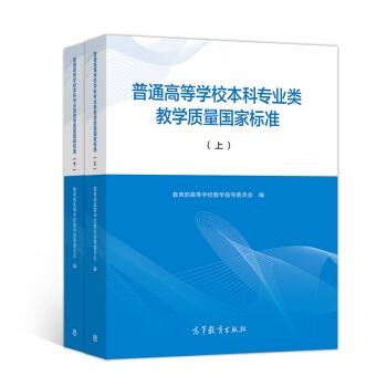 普通高等学校本科专业类教学质量国家标准(套装上、下册) pdf epub mobi 下载