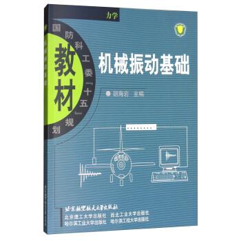 机械振动基础 pdf epub mobi 下载