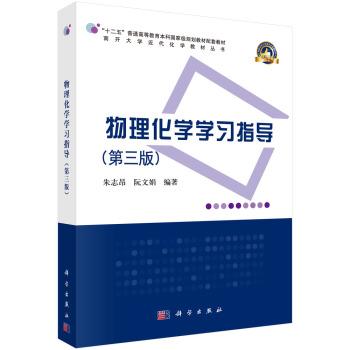 物理化学学习指导(第三版) 下载 mobi epub pdf txt 电子书