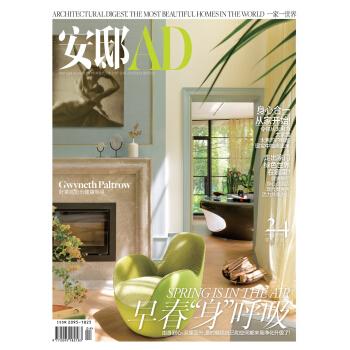 安邸AD/Architectural Digest(2018年04月号) 下载 mobi epub pdf txt