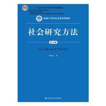 社会研究方法(第五版)/新编21世纪社会学系列教材 pdf epub mobi 下载