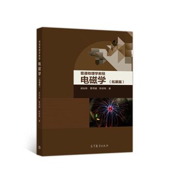 普通物理学教程 电磁学(拓展篇) pdf epub mobi 下载