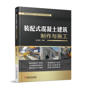 装配式混凝土建筑制作与施工 pdf epub mobi 下载