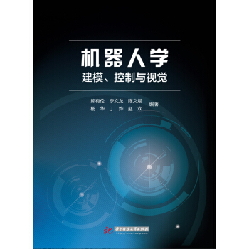 机器人学:建模、控制与视觉 pdf epub mobi 下载