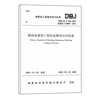 湖南省建筑工程信息模型交付标准 DBJ43/T 330-2017